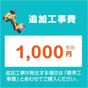 [追加工事費]洗面台 洗面化粧台 トイレ 取付工事に伴う追加工事 1,000円 (税別)