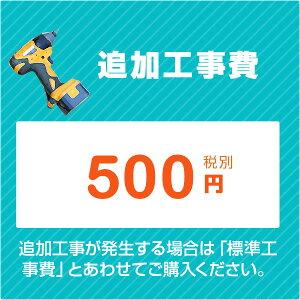 [追加工事費]洗面台 洗面化粧台 トイレ 取付工事に伴う追加工事 500円 (税別)