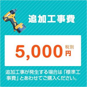 [追加工事費]洗面台 洗面化粧台 トイレ 取付工事に伴う追加工事 5,000円 (税別)