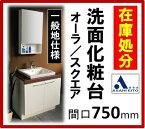 アサヒ衛陶 洗面化粧台 オーラ/スクエア 間口750mm 一面鏡 2枚扉 シングルレバー混合栓 (壁給水/床排水)SLTM464KFW+MM450SW10/一般地仕様