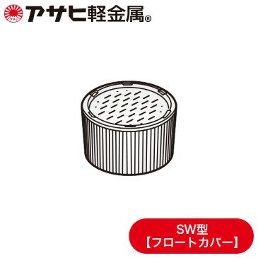【消耗部品】「フロートカバー(SW型 5.5L/3.0L共通)」 (圧力鍋・圧力なべ) [アサヒ軽金属公式ショップ]