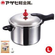 ゼロ活力なべL(圧力鍋)[アサヒ軽金属公式ショップ]