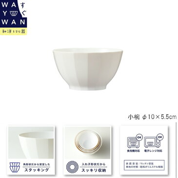 お椀 WAYOWAN すぐ ホワイト 小[日本製/食器洗浄機対応/電子レンジ対応/食器/汁椀]