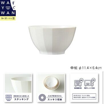 お椀 WAYOWAN すぐ ホワイト 中[日本製/食器洗浄機対応/電子レンジ対応/食器/汁椀]