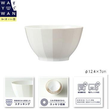 お椀 WAYOWAN すぐ ホワイト 大[日本製/食器洗浄機対応/電子レンジ対応/食器/汁椀]
