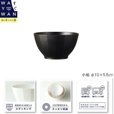 お椀 WAYOWAN すぐ こげ茶 小[日本製/食器洗浄機対応/電子レンジ対応/食器/汁椀]