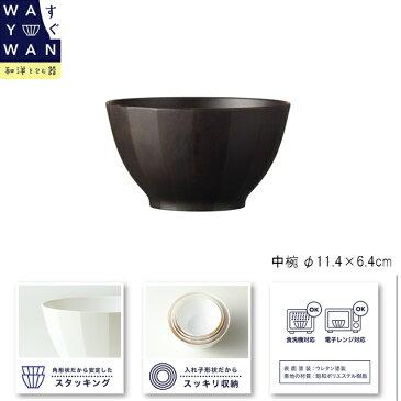 お椀 WAYOWAN すぐ こげ茶 中[日本製/食器洗浄機対応/電子レンジ対応/食器/汁椀]