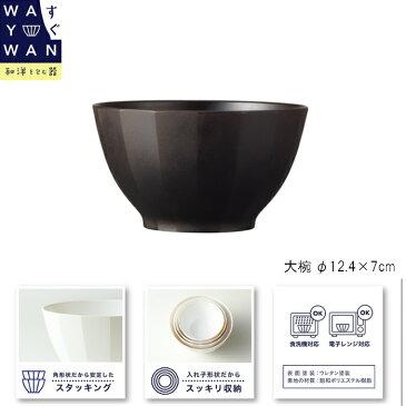 お椀 WAYOWAN すぐ こげ茶 大[日本製/食器洗浄機対応/電子レンジ対応/食器/汁椀]