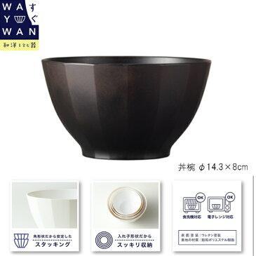 お椀 WAYOWAN すぐ こげ茶 丼[日本製/食器洗浄機対応/電子レンジ対応/食器/汁椀]