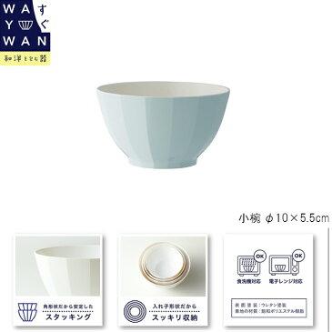 お椀 WAYOWAN すぐ ペールブルー 小[日本製/食器洗浄機対応/電子レンジ対応/食器/汁椀]