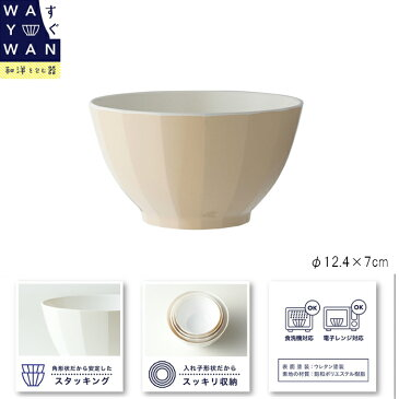 お椀 WAYOWAN すぐ ベージュ 大[日本製/食器洗浄機対応/電子レンジ対応/食器/汁椀]