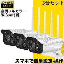 防犯カメラセット屋外監視カメラワイヤレス対応配線不要録画機不要200万高画素選ばれる3台セットマンションダブルライトモードIP66防水双方音声通信SDカード録画対応動体検知お買い得3台セットTF1×3台