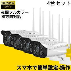 防犯カメラセット屋外監視カメラワイヤレス対応配線不要録画機不要200万高画素選ばれる4台セットマンションダブルライトモードIP66防水双方音声通信SDカード録画対応動体検知お買い得4台セットTF1×4台