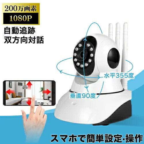アサヒ無線『Wi-Fi Smart Camera(M3-H20RJ-1)』