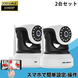 防犯カメラワイヤレス監視カメラ屋内用セット200万画素配線不要録画機不要スマホ遠隔監視「GB102」2台お買い得カメラセット