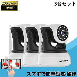 防犯カメラワイヤレス監視カメラ屋内用セット200万画素配線不要録画機不要スマホ遠隔監視「GB102」3台お買い得カメラセット