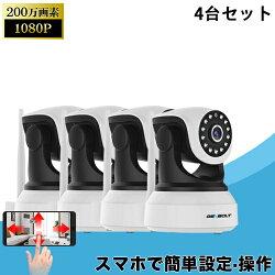 防犯カメラワイヤレス監視カメラ屋内用セット200万画素配線不要録画機不要スマホ遠隔監視「GB102」4台お買い得カメラセット