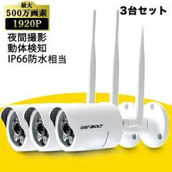 200万画素WiFiスタンダード型GB600HIMX323センサーIP66防水遠隔監視暗視撮影動体検知警報MicroSDカード録画対応(最大64GB)36個10mil高品質赤外線LED搭載30m夜間視界日本語対応APP日本語APP取扱説明書3dBiアンテナプライバシー保護