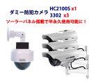防犯カメラセット ダミーカメラ 防犯カメラ セット ソーラー発電 赤色LED点滅 防犯ステッカー付き 配線不要 防水 簡単設置 不審者を威嚇 本物そっくり HC2100S&3302X3 1
