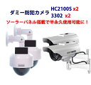 防犯カメラセット ダミーカメラ 防犯カメラ セット ソーラー発電 赤色LED点滅 防犯ステッカー付き 配線不要 防水 簡単設置 不審者を威嚇 本物そっくり HC2100SX2&3302X2 1