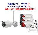 防犯カメラ ダミーカメラ 防犯カメラセット 屋外 屋内 1080P200万画素 録画機不要 工事不要 sdカード録画 音声記録 人感センサー搭載 IP66防水防塵 遠隔動作 赤外線搭載 夜間撮影 日本語アプリ対応 日本語説明書付き HW18&HC30X3