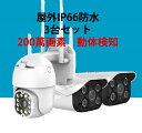 防犯カメラ 防犯カメラセット 屋外 屋内 ワイヤレス監視カメラ 1080P 200万画素 IP66防水防塵 赤外線搭載 動体検知 お買い得2台セット「P2X1TF1X2」
