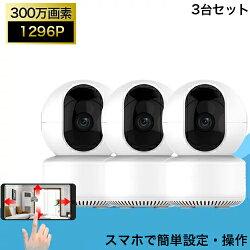 防犯カメラワイヤレス監視カメラ屋内用セット200万画素配線不要録画機不要スマホ遠隔監視「A1-X20RJ」3台お買い得カメラセットベビーカメラ家庭用