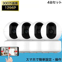 防犯カメラワイヤレス監視カメラ屋内用セット200万画素配線不要録画機不要スマホ遠隔監視「A1-X20RJ」4台お買い得カメラセットベビーカメラ家庭用