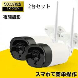 防犯カメラセット屋外監視カメラワイヤレス対応配線不要録画機不要200万高画素選ばれる2台セットお店IP66防水双方音声通信SDカード録画対応動体検知お買い得2台セットTR2×2台