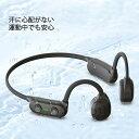 骨転導 イヤホン ワイヤレス ヘッドホン スポーツ Bluetooth 5.0 大容量バッテリー 長持ち 長時間音楽再生 5時間通話 高音質 防水防塵 IP56 マイク内蔵 iPhone/Android 無線 耳掛け式イヤホン 送料無料