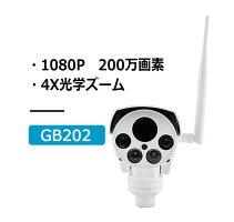 4倍光学ズーム監視カメラWIFI200万画素ネットワークカメラFHDPTZスタンダード型防犯カメラIP66防水遠隔監視暗視撮影動体検知警報MicroSDカード録画対応(最大64GB)ARRAY赤外線LED搭載40mの夜間視界5dBiアンテナ日本語APP対応プライバシー保護