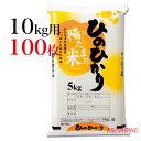 米袋 エコポ(ポリ) 陽だまり米・ひのひかり10kg用×100枚