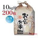 米袋 紐付きクラフト 角底おいしいお米10kg用×200枚