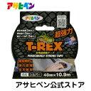 補修テープ 手で切れる 多用途 T-REX超強力ダクトテープ 48mm×10.9m 防災 台風 豪雨 水害対策 アサヒペン