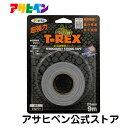 補修テープ 手で切れる 多用途 T-REX超強力ダクトテープ 25mm×9m 防災 台風 豪雨 水害対策 アサヒペン
