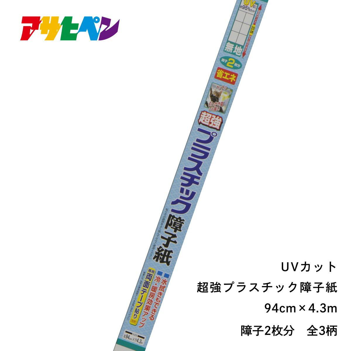 障子紙 UVカット超強プラスチック障子紙 幅94cm×長さ4.3m ※専用両面テープ別売 アサヒペン 障子 張り替え しょうじ紙