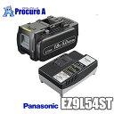 【あす楽】【送料無料】パナソニック/Panasonic EZ9L54ST 18V 5.0Ah リチウムイオン電池パック・急速充電器セット /電動工具/EZ0L81/EZ9L45ST/LS/LJ/PN//デュアル/Dual/セット品/
