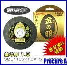 金の卵105×1.0×15