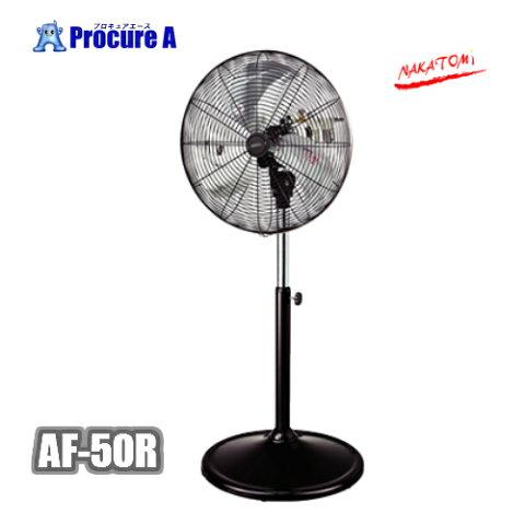 【送料無料】ナカトミ AF-50R 50cmエアーファンスタンド式業務用エアーモーター工場扇 【代引き決済不可】【個人宅様送り送料別途】※送付先は企業様名を明記願います。/Nakatomi/省スペース/扇風機/冷風扇/換気/送風/冷却/