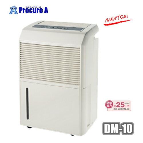 季節・空調家電, 除湿機  100V DM-10 NAKATOMI1020200925