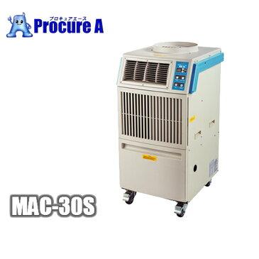 【送料無料】ナカトミ/nakatomi 移動式エアコン 単相200V MAC-30S [K] 【代引決済不可】【個人宅様送り送料別途】※送付先は企業様名を明記願います※/業務用/夏季商材/冷房/