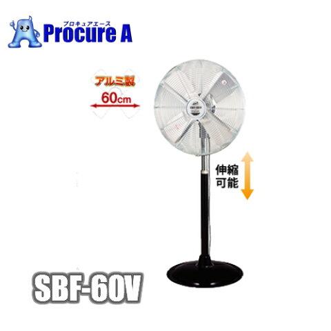 ナカトミ 60cmビッグファンスタンド式 SBF-60V【代引決済不可】【個人宅様送り送料別途】※送付先は企業様名を明記願います※/扇風機/冷風扇/換気/工場扇/SBF60V/大型/業務用/