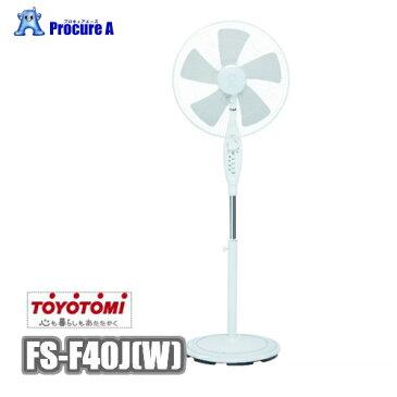 トヨトミ FS-F40J(W) 10台 ACフロア扇風機 ホワイト 夏季商材 扇風機 冷房器具 屋内扇風機 屋内用 涼しい【代引決済不可】