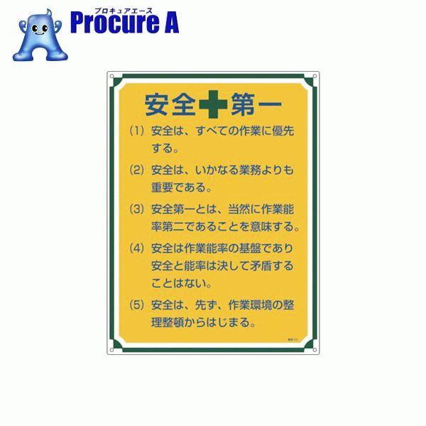 緑十字 安全・心得標識 安全第一 600×450mm エンビ 050101 ▼824-8052 (株)日本緑十字社