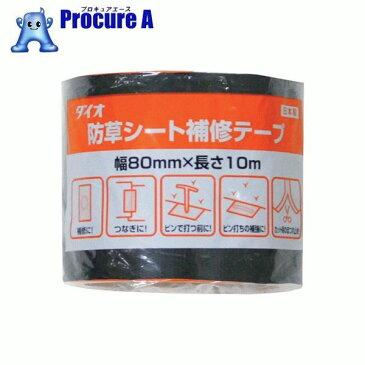Dio 防草シート補修テープ 黒 80mm×10m 252256 ▼819-4886 ダイオ化成(株)
