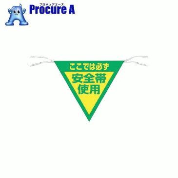 つくし 三角旗標識 「ここでは必ず安全帯使用」 655 ▼755-4630 (株)つくし工房