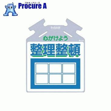 つくし 筋かい用つるしっこ「心がけよう整理整頓」 SK-716 ▼755-4869 (株)つくし工房