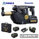 【数量限定特価】【あす楽】【40周年限定モデル】Panasonic/パナソニック EZ7881PC2VT1(ブラック&ゴールド) 充電ハンマードリル 28.8V/3.4Ah <EZ7881PC2V-Bの限定色>