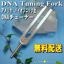 【無料配送】DNAチューナー【アメリカ】バイオソニック社【正規品】528hz【メール便】