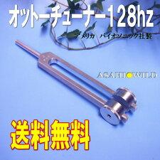 【送料無料】オットーチュナー128ヘルツ